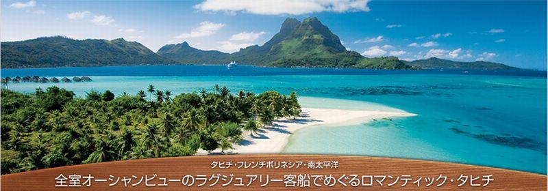 タヒチ・南太平洋 ポール・ゴーギャン・クルーズ</br>【期間限定特典】バレンタイン特典