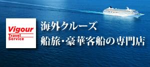 海外クルーズ・船旅・豪華客船の専門店|ビガートラベルサービス