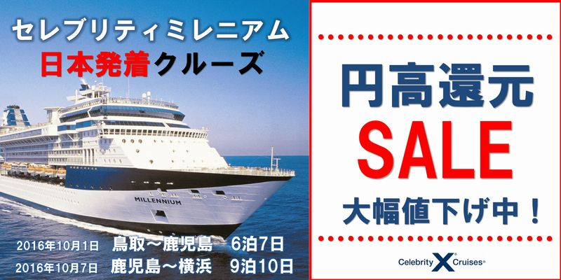 セレブリティ・クルーズ 10月 日本発着クルーズ</br>円高還元セール!