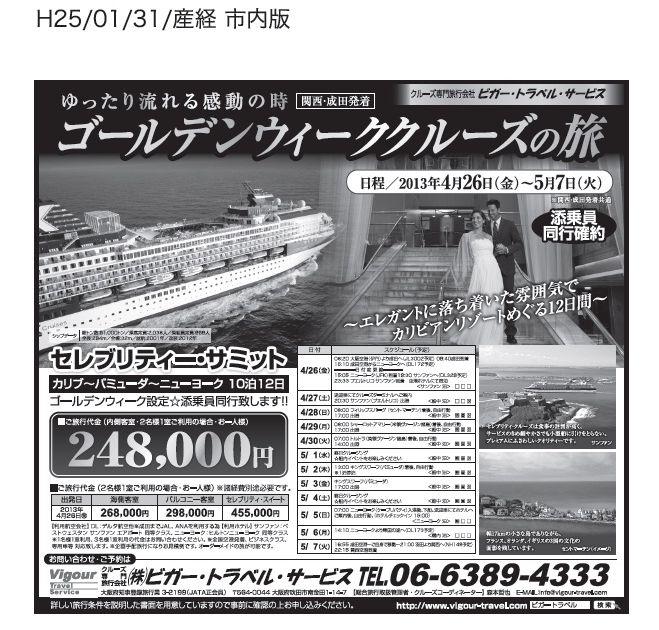 ビガー・トラベル・サービス 新聞広告2