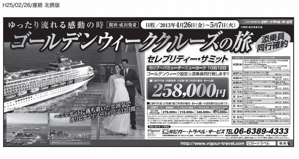 ビガー・トラベル・サービス 新聞広告1