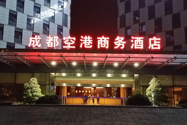 成都エアポート エクスプレス ホテル