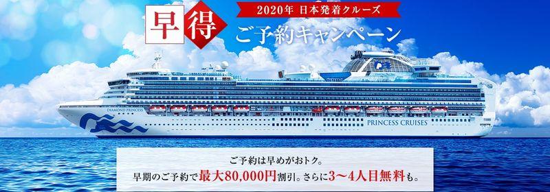 ダイヤモンド・プリンセス 2020年 日本発着クルーズ