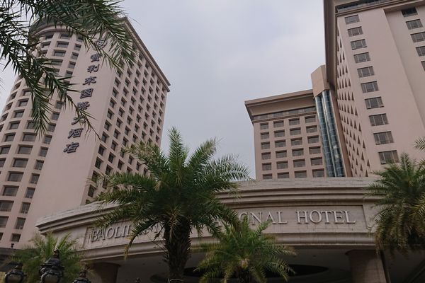 BAOLILAI INTERNATIONAL HOTEL