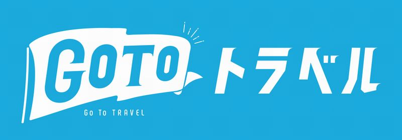 Go To トラベル キャンペーン 全国発着 国内パッケージツアー