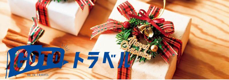 GOTOトラベルキャンペーン にっぽん丸 サンタクルーズ