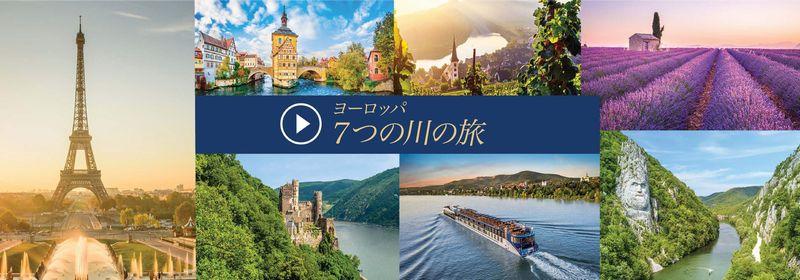 アマ・ウォーターウェイズ 7つの川の旅&NHK BS特番