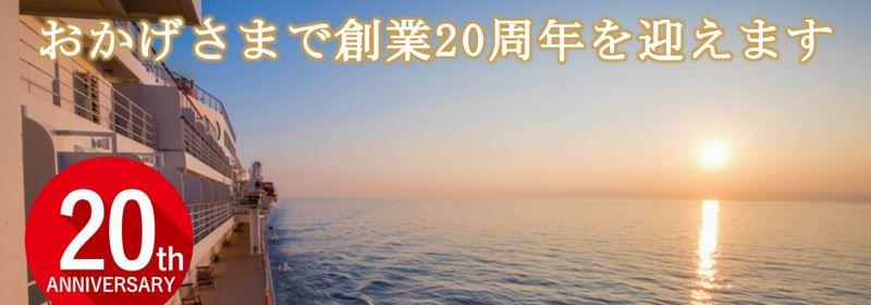 創業20周年 特別感謝企画